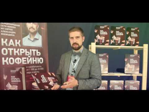 """Книга """"Как Открыть Кофейню"""" -   Александр Воеводин, #voievodinas"""