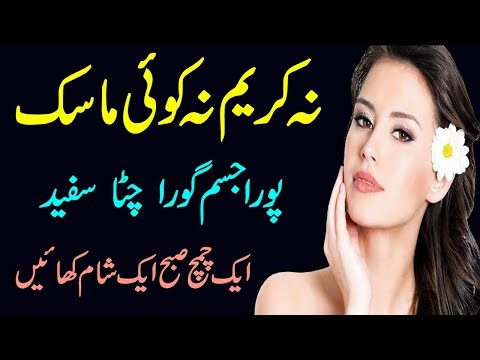 Face Whitening Treatment With out Beauty Creams And Face Masks || Permanent Skin Beauty Tips In Urdu