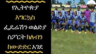 ETHIOPIA - The ethiopian sport federation banned woldya sport club