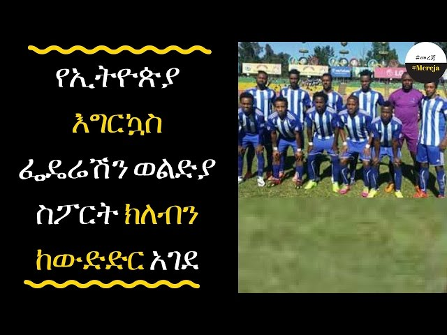 ETHIOPIA - The ethiopian sport federation banned woldya sport club