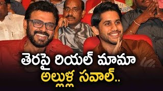 Venkatesh and Naga Chaitanya Movie Story Revealed | Latest Telugu Movie News