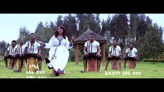 Frehiwot Sleshi - Awey Ene አወይ እኔ (Amharic)