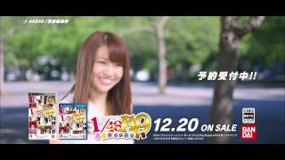 「AKB1/149 恋愛総選挙」TV CM映像 大島優子ver. / AKB48[公式]