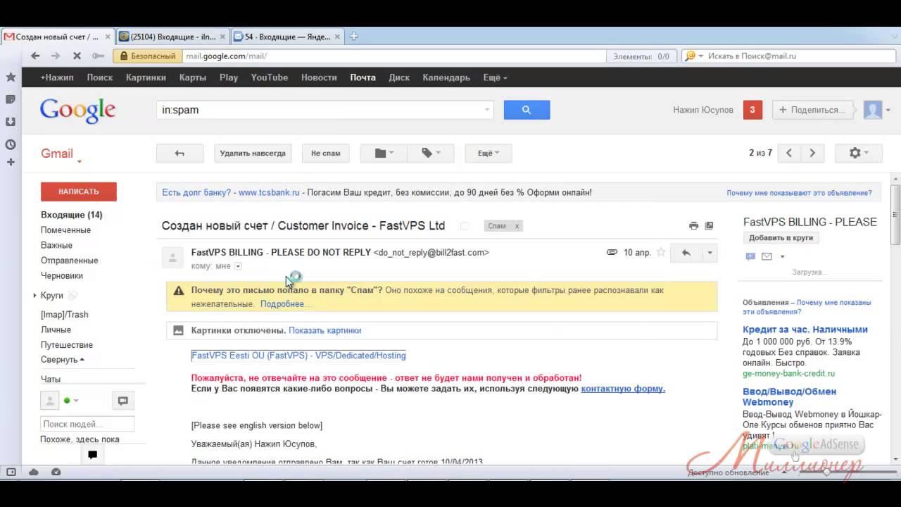 Почему письма не приходят на gmail