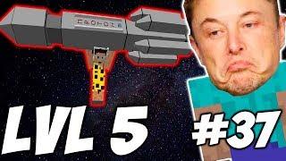5 УРОВЕНЬ ДОПУСКА В КОСМОС \ Приключения Илона Маска в Minecraft #37