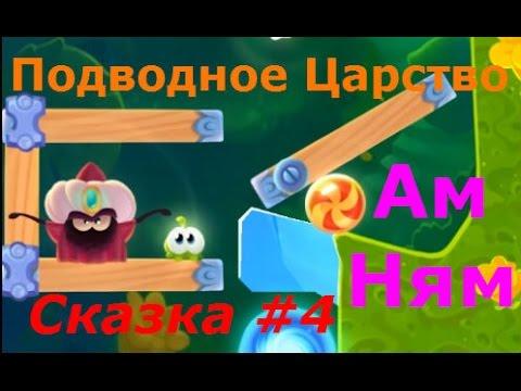 Приключения Ам Няма - #4 Подводное Царство. Детский игровой мультик,веселое видео,полное прохождение
