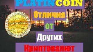 PLATINCOIN Платинкоин - Отличие от других Криптовалют