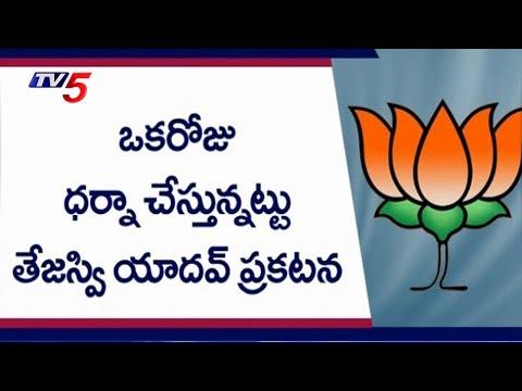 బీజేపీ నియంతృత్వ ధోరణిపై ఆందోళన..ఒకరోజు ధర్నాకు ఆర్జేడీ సిద్ధం | TV5 News