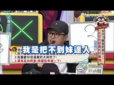 台灣-大學生了沒
