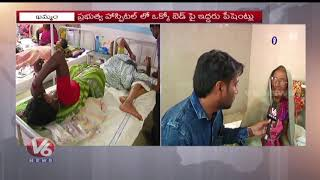 Viral Fever Cases Increase In Khammam | Treatment Of Two Patients On Single Bed