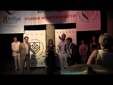 Торжественное закрытие XVII конференции АСНУ в г. Ялта, май 2013