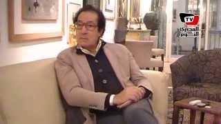 فاروق حسني: «وانا صغير كان عندي قصر ثقافة في البيت»