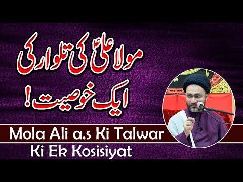 Mola Ali Ki Talwar ki Ek Kosisiyat by Allama Syed Shahenshah Hussain Naqvi