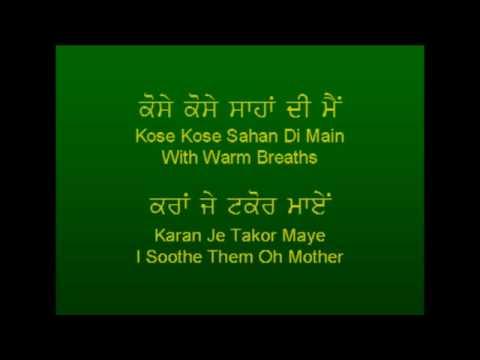 Shiv Kumar Batalvi - Birha Da Sultan - Maye Ne Maye Mere Geetan...