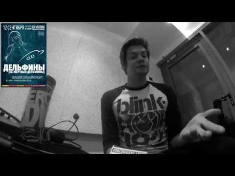 Розыгрыш билета - Дельфины (ex - Мёртвые Дельфины) - Moscow 5.09.2015 (NOMERCY RADIO)