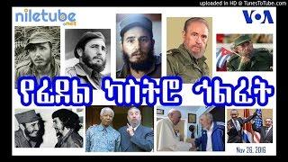 የፊደል ካስትሮ ኅልፈት Fidel Castro - Leader of Cuban Revolution died at 90 - VOA (Nov 26, 2016)