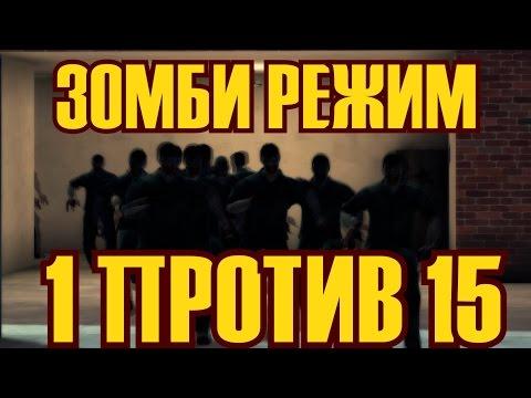 Контра Сити 1 ПРОТИВ 15 ЗОМБИ РЕЖИМ