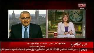 بالفيديو .. محمد أبو العينين يكشف حجم المعاملات التجارية بين إيران الشيعية و تركيا