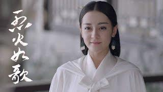 《烈火如歌》首發長片花 周渝民迪麗熱巴甜蜜發糖