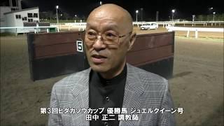 20170622ヒダカソウカップ 田中正二調教師