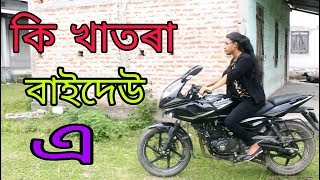 টিউচন বাইদেউৰ লিলিমাই || New assamese comedy video 2018 || Funny club assam
