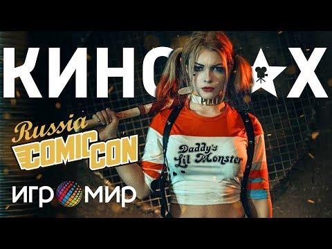 Comic Con 2017. 1 День
