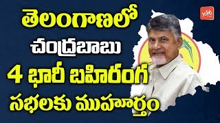 Chandrababu Elections Campaign in Telangana | Congress TDP Public Meetings | Mahakutami