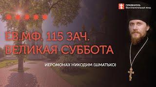 2020.04.18 Евангелие дня. Явление Христа по Воскресении #проповедь иеромонах Никодим (Шматько)