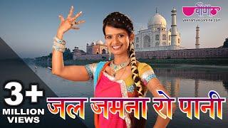 Jal Jamna Ro Pani | Kuve Par Aekali | Traditional Rajasthani Folk Songs | Seema Mishra Song