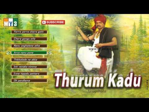 Janapadalu - Thurum Kadu - Super Hit Songs | Juke Box video