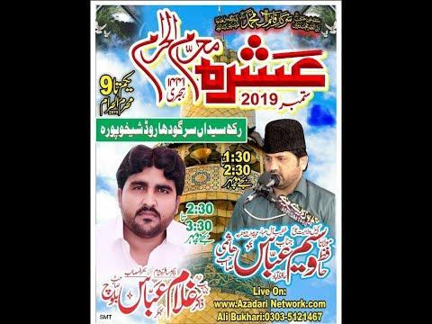 Live Ashra Muharam 2019 (Rakh Syedan)