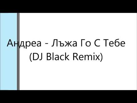������� �� �����: Dj Black Vs. ������ & Costi - ������� �� (Exclusive Remix)
