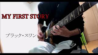 MY FIRST STORY「ブラック・スワン」Guitar Cover