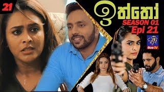 Iththo - ඉත්තෝ | 21 (Season 1 - Episode 21) | SepteMber TV Originals