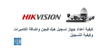 HIKVision Fast Configuration| إعدادات هيك فيجن بالعربي