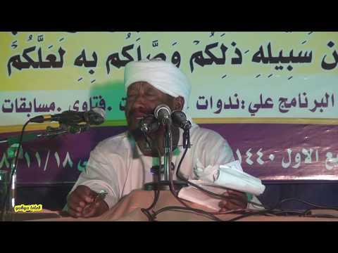 فتاوى المولد 1440 ـ اليوم الاول ـ الشيخ محمد مصطفى عبد القادر thumbnail