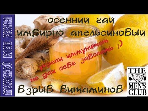 Осенний чай имбирно апельсиновый / взрыв витаминов