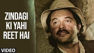 'Zindagi Ki Yahi Reet Hai' Full Video Song - Anil Kapoor - Mr. India - Kishore Kumar