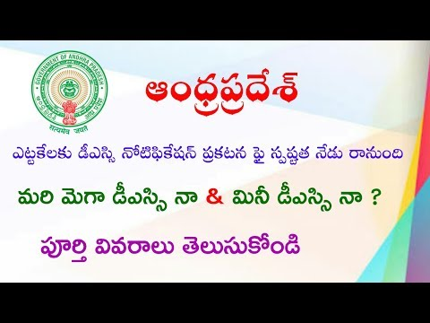 AP DSC 2018 Notification Latest News Today | DSC 2018 Breaking News Today || Education Concepts