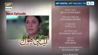 Ek hi bhool Episode -  06 (  Teaser )  -  ARY Digital Drama