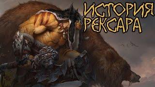 Warcraft. История Рексара   Вирмвуд