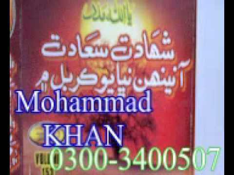 Alama Sain Subghatullah Jogi Sahab **full Mp4 Taqreer video