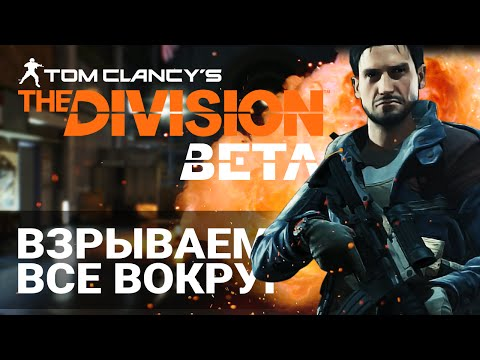 Tom Clancy's The Division - Разрушаемость в игре