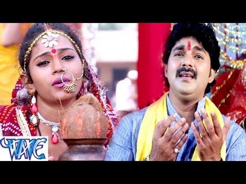 छठी माई के घाटवा पे आजन बाजन - Pawan Singh - Chhathi Mai Ke Mahima Apar - Bhojpuri Chhath Geet 2015