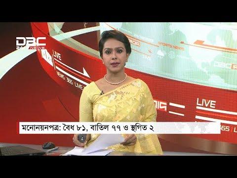 06/12/18 - ডিবিসি রাত নয়টার সংবাদ || DBC Daily News