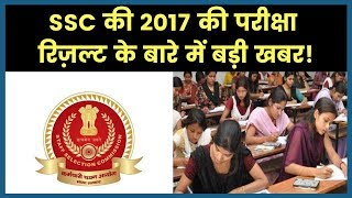 SSC CGL 2017 Exam result release updates; Supreme Court removed stay order in paper leak case