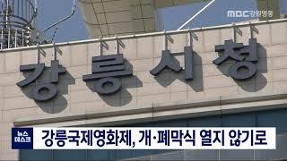 투/강릉국제영화제, 개·폐막식 열지 않기로