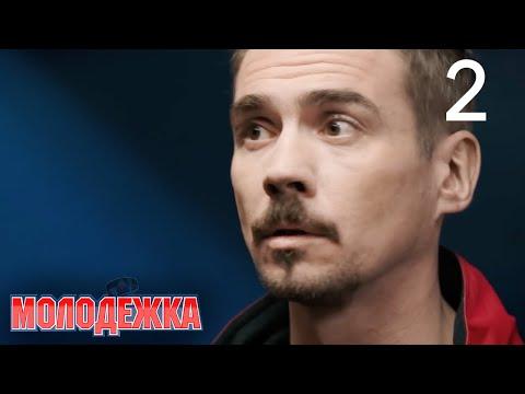 Молодежка   Сезон 1   Серия 2
