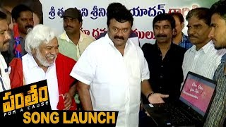 Gopichand's Pantham Telugu Movie Songs 2018 Launch | Talasani Srinivas Launches Pantham Song