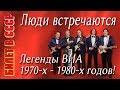 Билет в СССР Люди встречаются Виктор Гаваши Павел Слободкин Олег Жуков Валерий Дурандин mp3